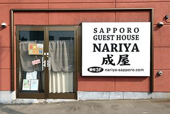 すすきの・札幌中心部へのアクセスが徒歩圏内